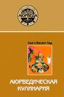 Аюрведическая кулинария — Уша и Васант Лад