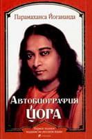 Автобиография йога — Йогананда Шри Парамаханса