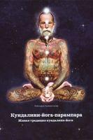 Кундалини-йога-парампара — Рейнхард Гамментхалер