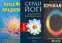Литература по йоге