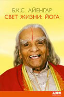 Свет жизни: йога — Б.К.С. Айенгар